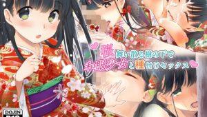 【エロ同人】可愛い和服少女と種付けエッチ!桜舞い散る樹の下で和服少女と種付けセックス