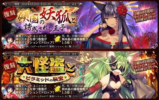 アイギス_エロシナリオ付き復刻キャラ「堕姫」「サバル」