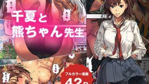 【エロ漫画】若い体にガマンできなくなった水泳部の顧問!千夏と熊ちゃん先生
