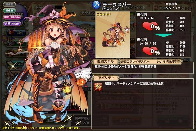 花騎士_エロイベント付き新キャラクター「ハロウィンラークスパー」