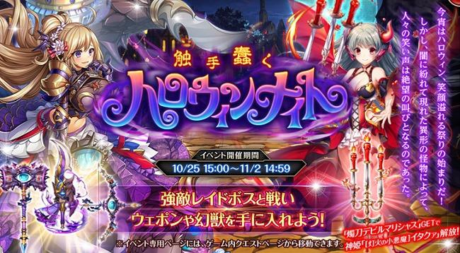 神姫プロジェクト_エロアニメ付きイベントキャラ「シアエガ」「イタクァ」