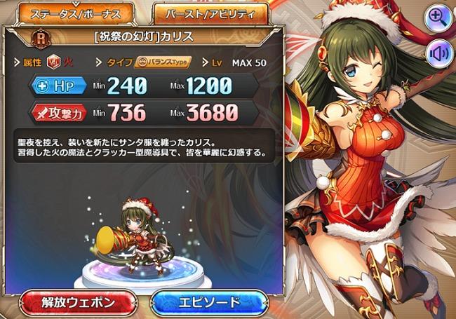 復刻クリスマス神姫「カリス」