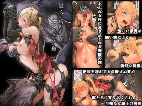 【エロ漫画】可憐な女騎士が獣人に捕まり犯されまくる!女騎士の受難!