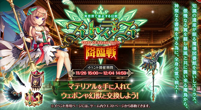 神姫プロジェクト_エロアニメ付き報酬キャラ「ストラス」
