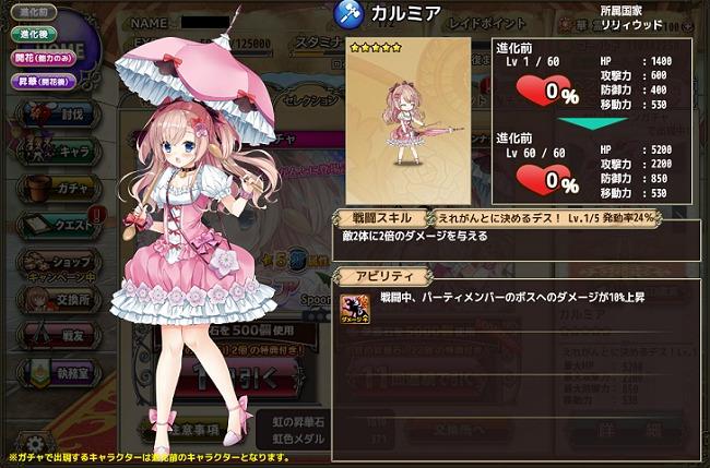 花騎士_エロイベント付き新キャラクター「カルミア」