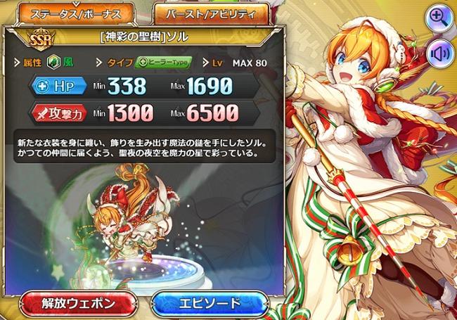 復刻クリスマス神姫「ソル」