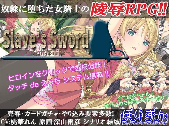 美少女同人エロゲ「Slave's Sword~自由都市編~」