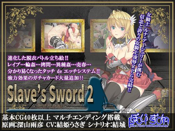 美少女同人エロゲ「Slave's Sword 2~帝国革命編~」