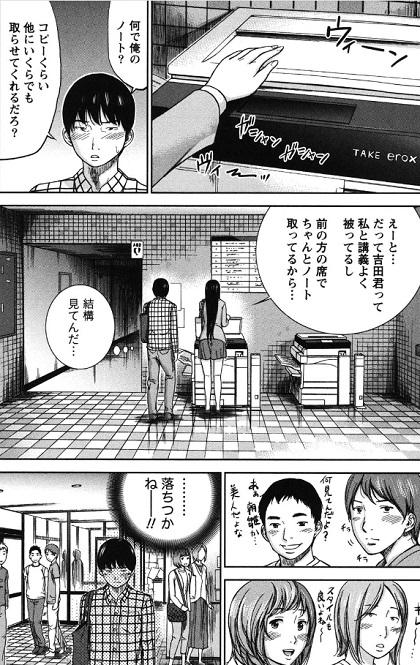 吉田にノートのコピーをお願いする朝雛