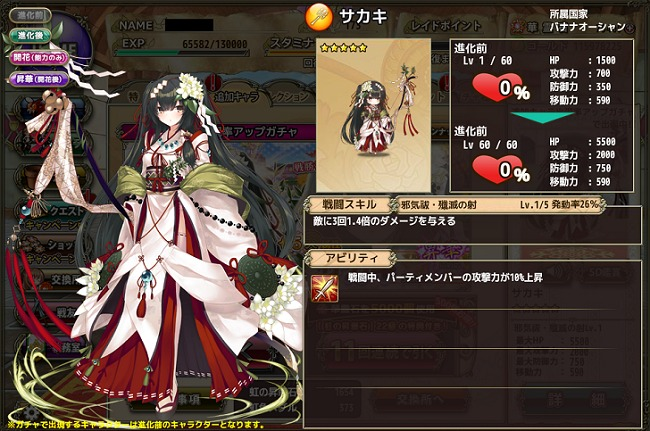 花騎士_エロイベント付き新キャラクター「サカキ」