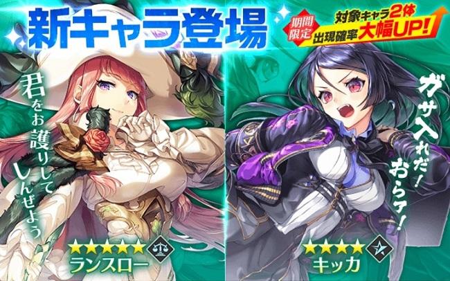 ユニティア_エロアニメ付き新キャラ「ランスロー」「キッカ」