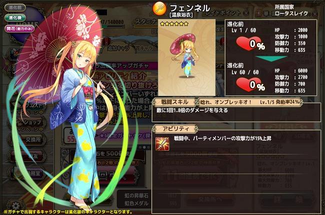 花騎士_エロイベント付き新キャラクター「フェンネル」