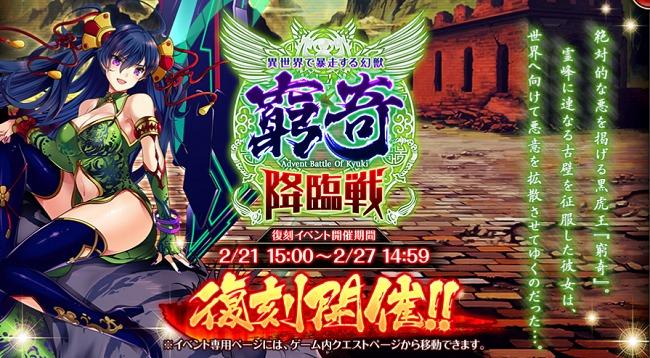 神姫プロジェクト_復刻イベント報酬キャラ「窮奇」