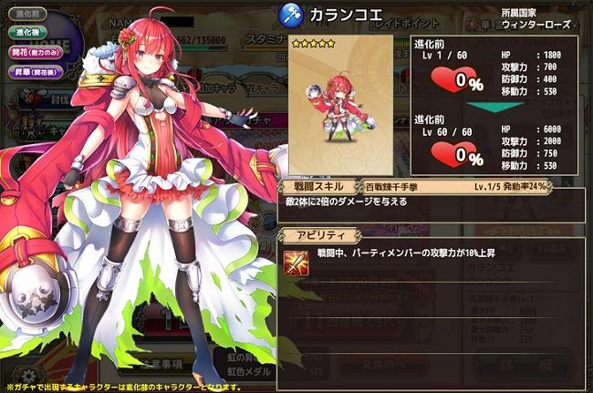 花騎士_エロイベント付き新キャラクター「カランコエ」