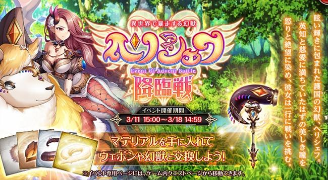 神姫プロジェクト_新イベント報酬キャラ「ヘリシェフ」
