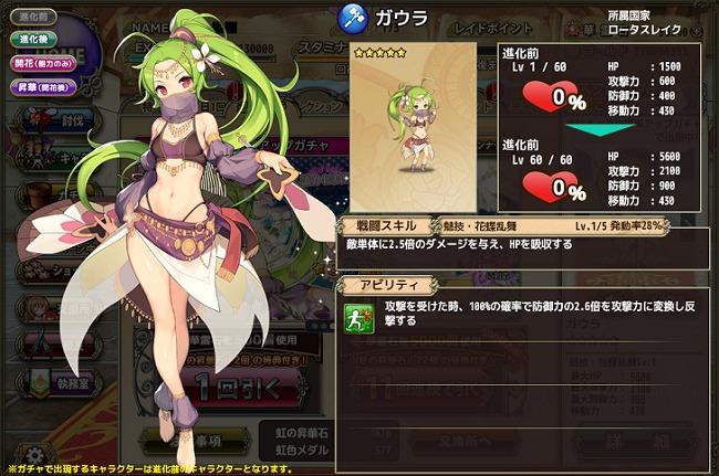 花騎士_エロイベント付き新キャラクター「ガウラ」