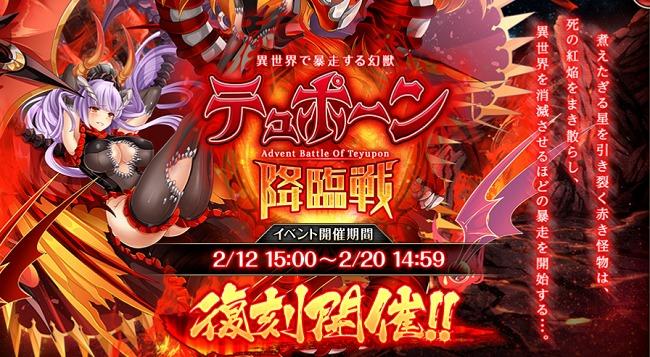 神姫プロジェクト_復刻イベント報酬キャラ「テュポーン」