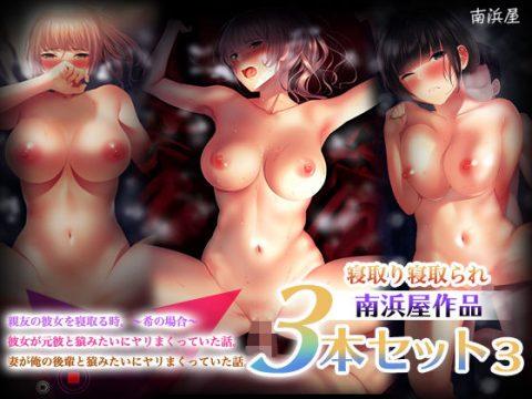 【エロ漫画】セックスの快楽に溺れる彼女たち…南浜屋寝取りシリーズ3本セット 3