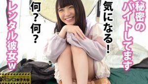 【AV女優】エッチで後輩系な美少女!桜井千春ちゃん!
