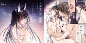 【エロ漫画】初夜を終えた狐娘はそれから…!異類婚姻譚 星夜