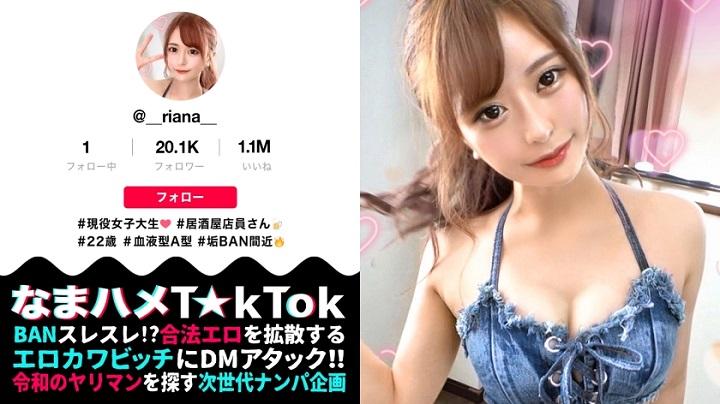 悠月リアナのエロ動画「なまハメT☆kTok Report.1」パッケージ画像