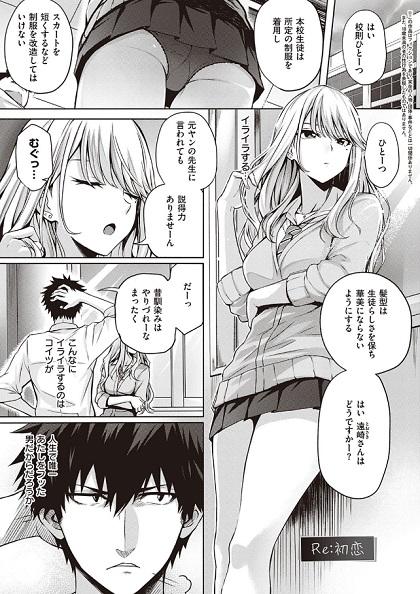 「Re:初恋」サンプル画像1