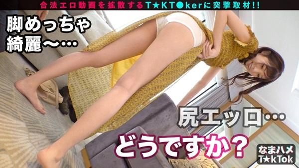 「なまハメT☆kTok Report.7」サンプル画像3