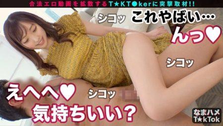 【MGSエロ動画】美脚スレンダー美女の可愛い喘ぎ声!なまハメT☆kTok Report.7 さくら