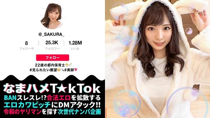 月乃さくらのエロ動画「なまハメT☆kTok Report.7」