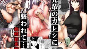 【エロ漫画】狙われる学園のマドンナ! 先輩のカレシに襲われて… 鈴峰彩花編