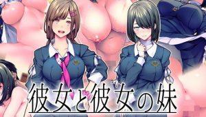 【エロ漫画】美女姉妹のカラダをご堪能!彼女と彼女の妹