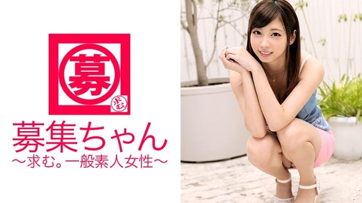 あいの美羽のエロ動画「募集ちゃん」パッケージ画像