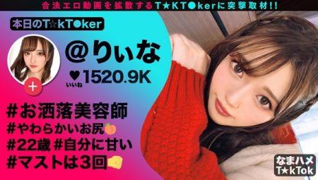 【MGSエロ動画】性欲旺盛なおしゃれ美少女!なまハメT☆kTok Report.19 りな