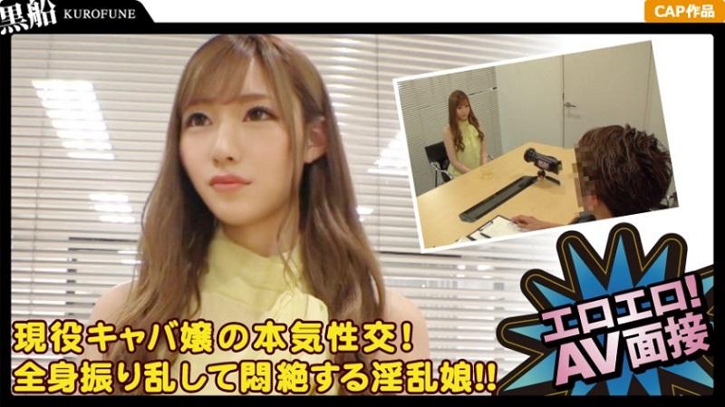 舞島あかりのエロ動画「エロエロ!AV面接 Case.10」パッケージ画像