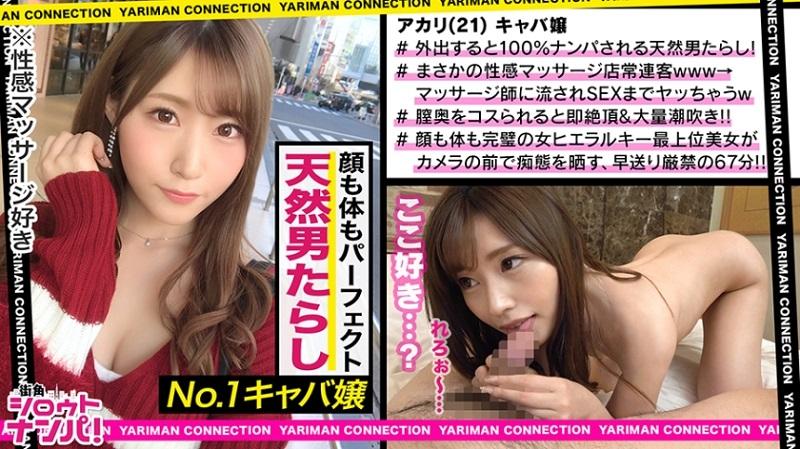 舞島あかりのエロ動画「~あなたよりエロい女性を紹介してください~10発目」パッケージ画像