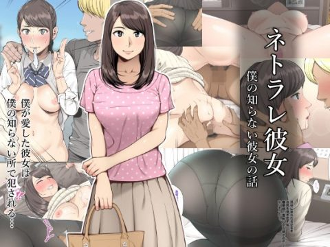 【エロ漫画】同棲している彼女が元カレと…!ネトラレ彼女