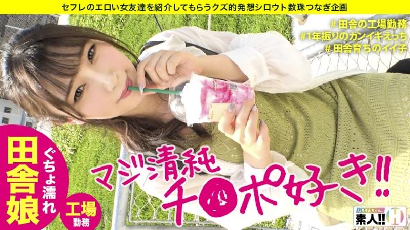竹内夏希のエロ動画「しろうとちゃん。#013」パッケージ画像