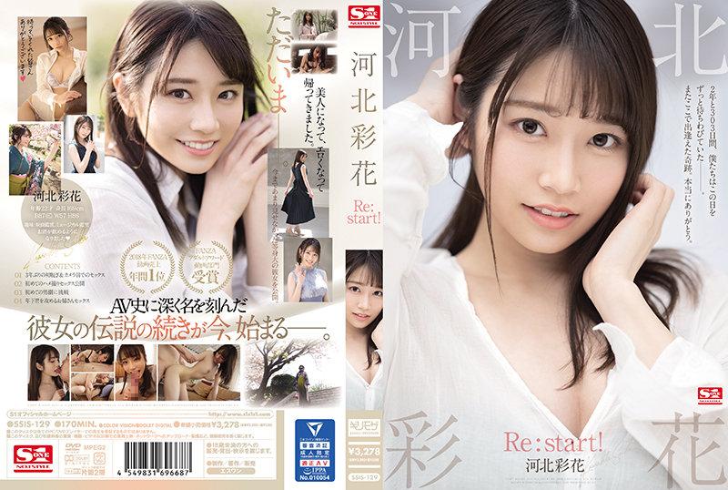 「河北彩花 Re:start!」パッケージ画像