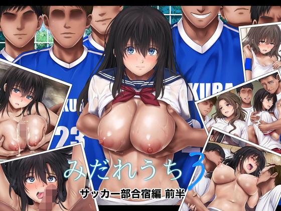 エロ同人漫画「みだれうち3 サッカー部合宿編 前半」表紙画像