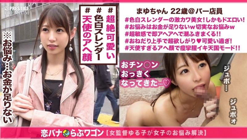 「お悩み解決LOVEワゴン乗車NO.006」パッケージ画像
