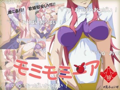 【エロ漫画】淫らなミーアがカラダでご奉仕する夜のコンサート!モミモミーア