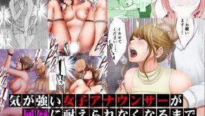 【エロ漫画】カラダを弄ばれる美人新人アナウンサー! 気の強い女子アナウンサーが屈辱に耐えられなくなるまで