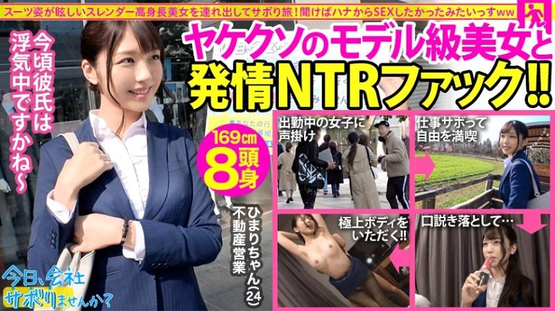「今日、会社サボりませんか?13in錦糸町」パッケージ画像